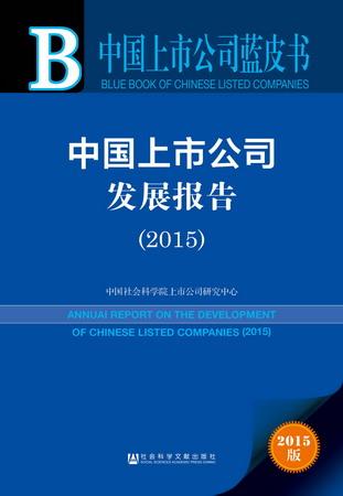 中国上市公司