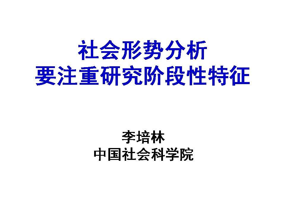 """中国社会科学院副院长李培林作了题为""""社会形势分析要注重研究阶段性特征""""的主题学术报告"""
