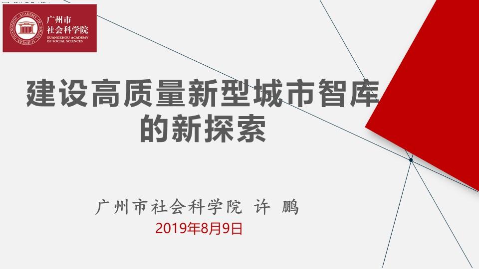 广州市社会科学院副院长许鹏:建设高质量新型城市智库的新探索