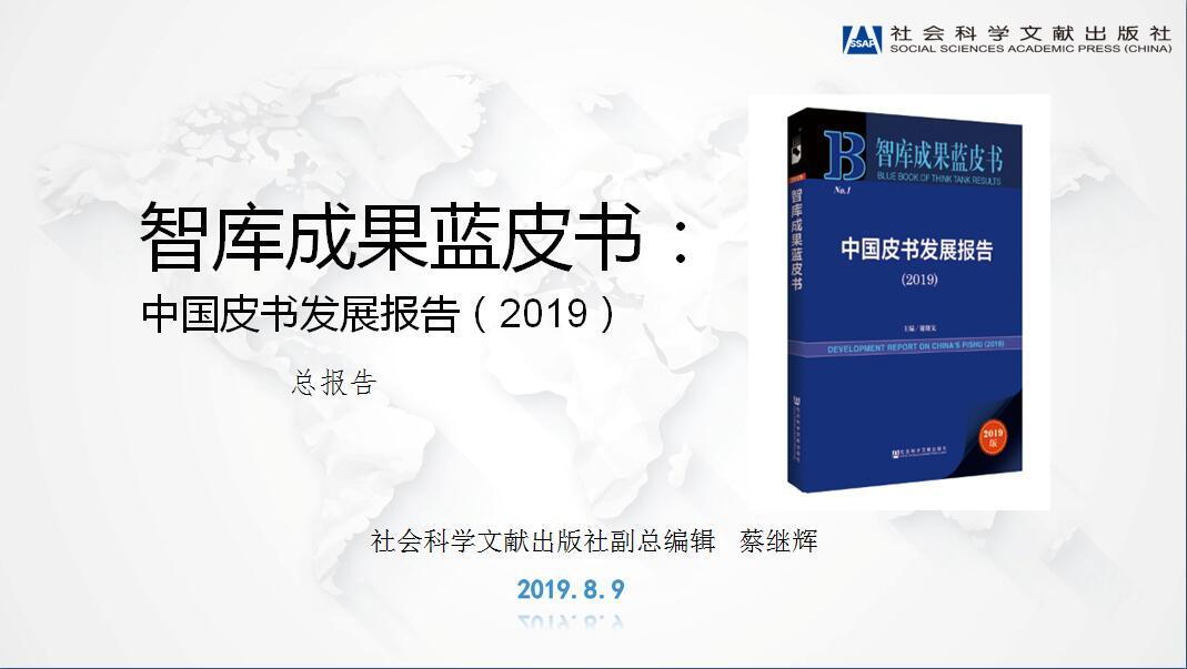 社会科学文献出版社副总编辑、皮书研究院院长蔡继辉发布《中国皮书发展报告(2019)》