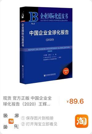 企业国际化蓝皮书8