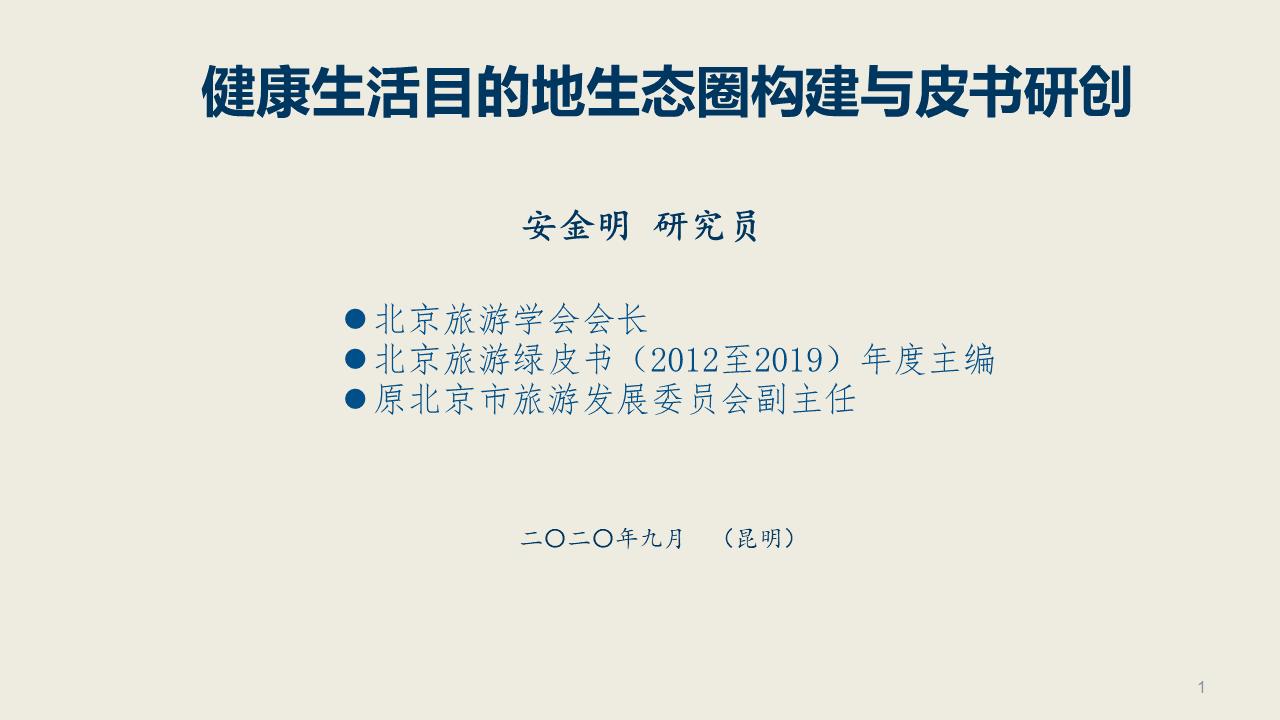 北京旅游学会会长安金明:健康生活目的地生态圈构建与皮书研创