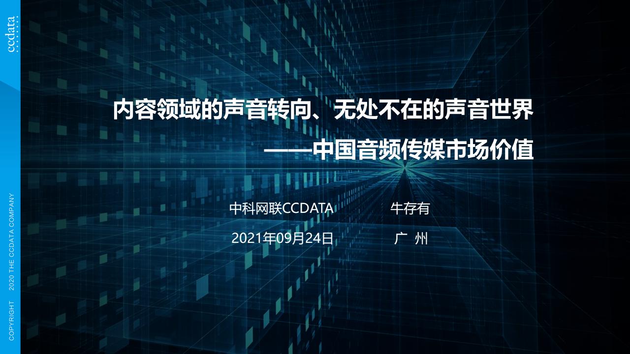 中科网联数据科技有限公司副总裁牛存有:内容领域的声音转向、无处不在的声音世界 ——中国音频传媒市场价值