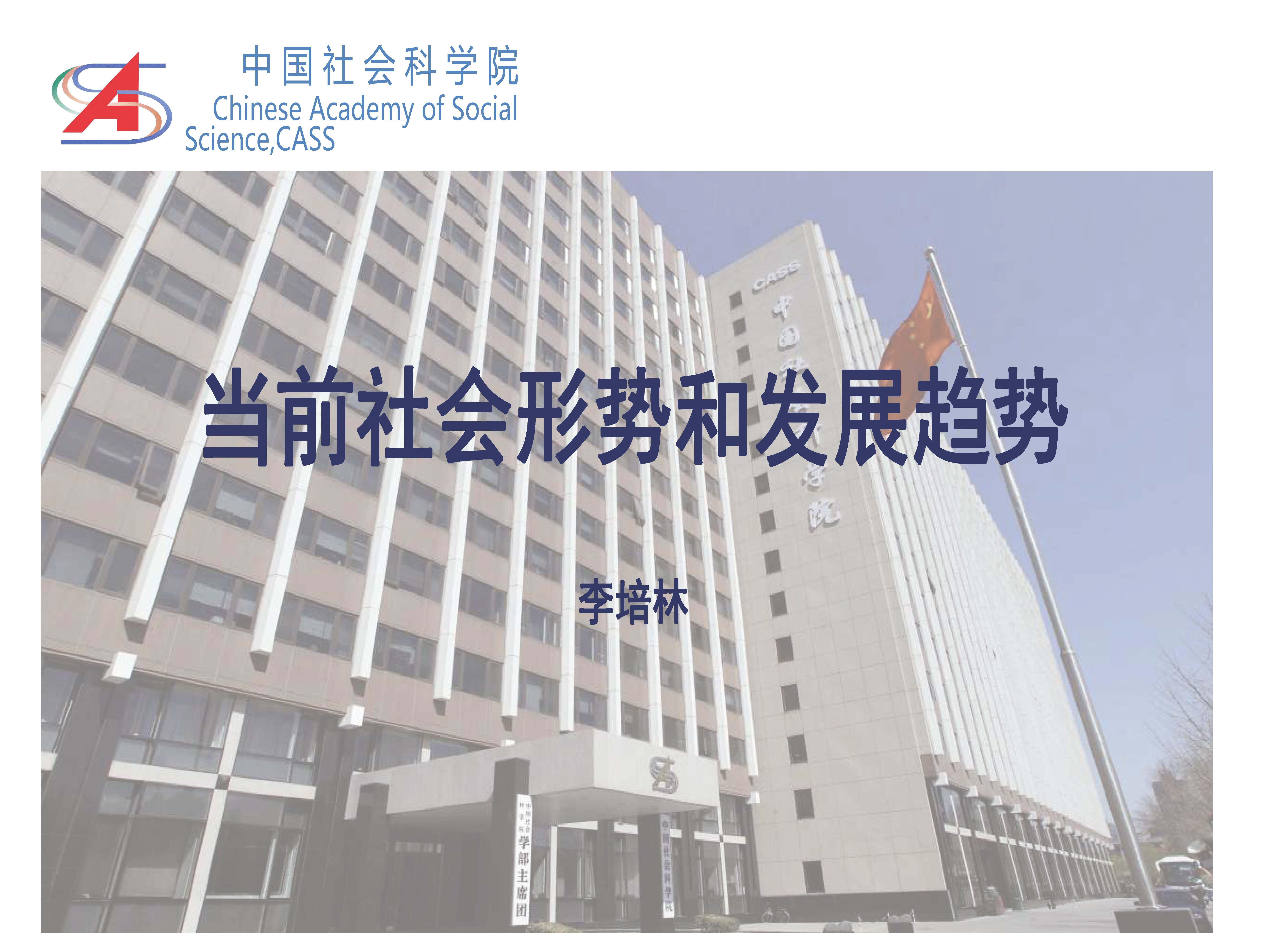 全国人大常委会委员、社会建设委员会副主任委员,中国社会科学院学部委员李培林:当前社会形势和发展趋势