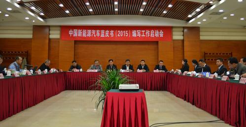 中国汽车技术研究中心新能源汽车蓝皮书编写组_2015年《新能源汽车蓝皮书》编写启动会照片