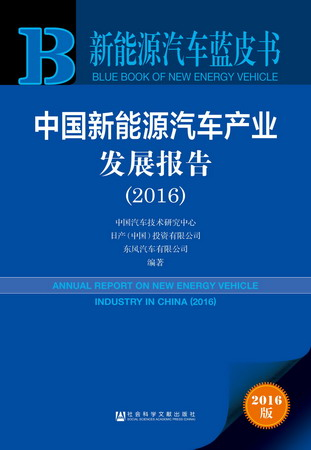 新能源汽车 C