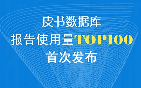 皮书数据库影响力指数之报告使用量Top100