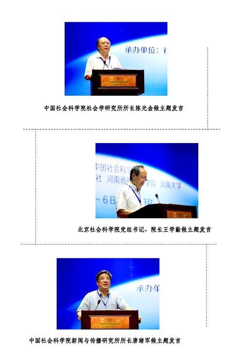 第十七次全国皮书年会会议综述_页面_25