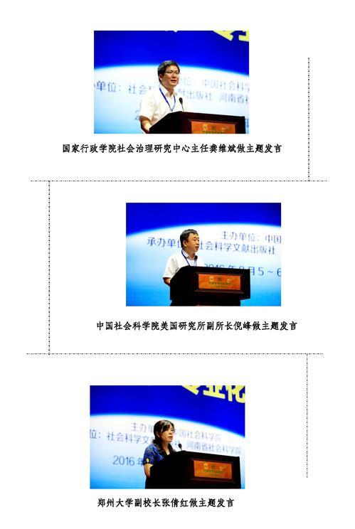 第十七次全国皮书年会会议综述_页面_26