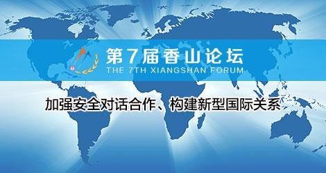 第7届香山论坛
