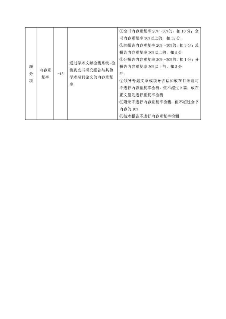国际关系 _页面_4