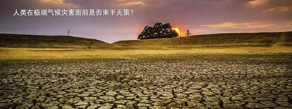 人类在极端气候灾害面前是否束手无策