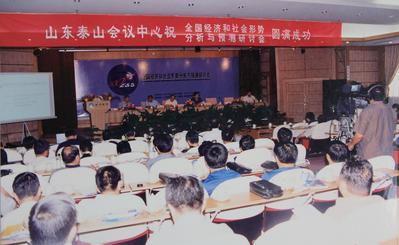 2001年会