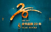 皮书品牌20年(1997~2017)