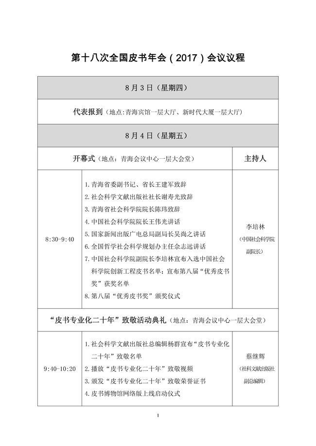 8-3第十八次皮书年会(2017)会议手册-定稿_页面_01