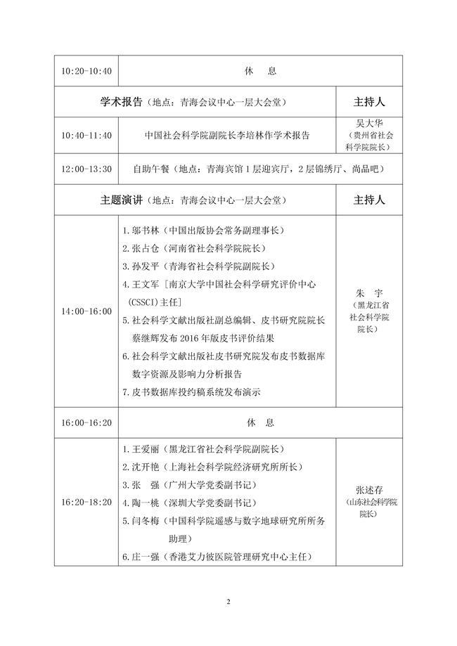 8-3第十八次皮书年会(2017)会议手册-定稿_页面_02