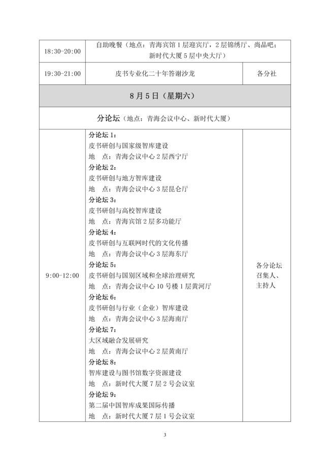 8-3第十八次皮书年会(2017)会议手册-定稿_页面_03