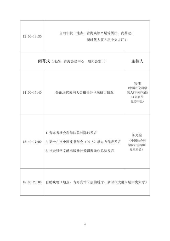 8-3第十八次皮书年会(2017)会议手册-定稿_页面_04