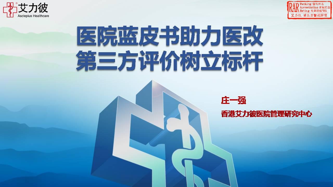 香港艾力彼医院管理研究中心主任庄一强:医院蓝皮书助力医改,第三方评价树立标杆