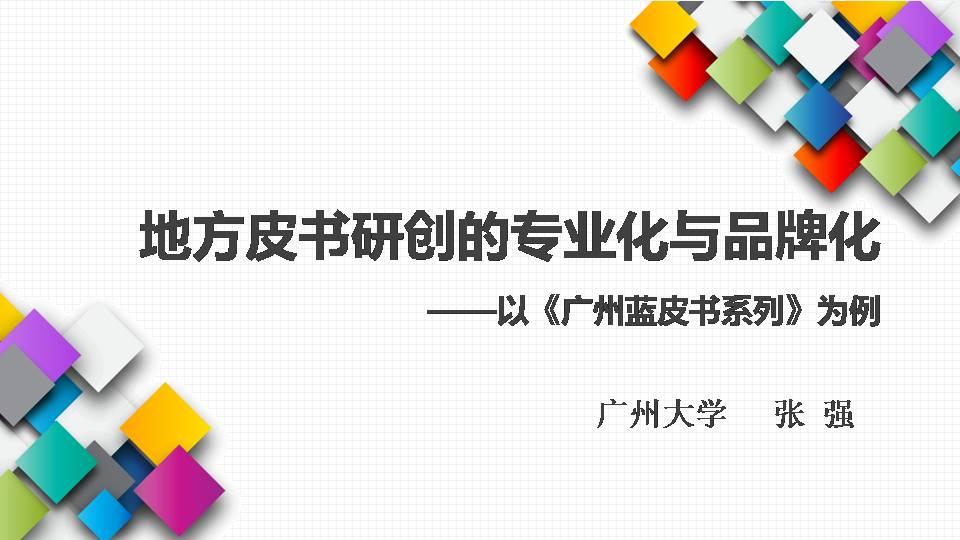 广州大学党委副书记张强:地方皮书研创的专业化与品牌化——以《广州蓝皮书系列》为例