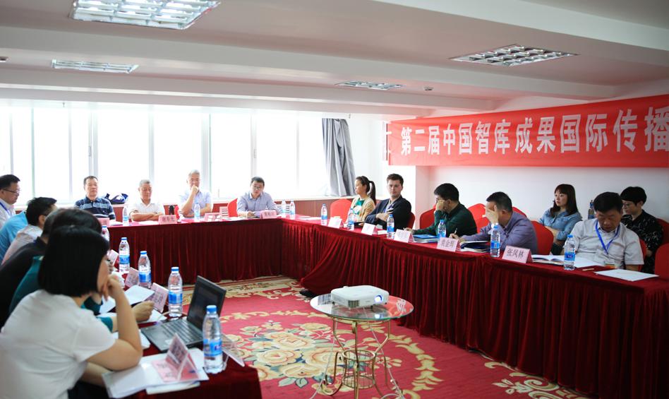 第二届中国智库成果国际传播论坛分论坛