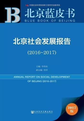 北京-社会