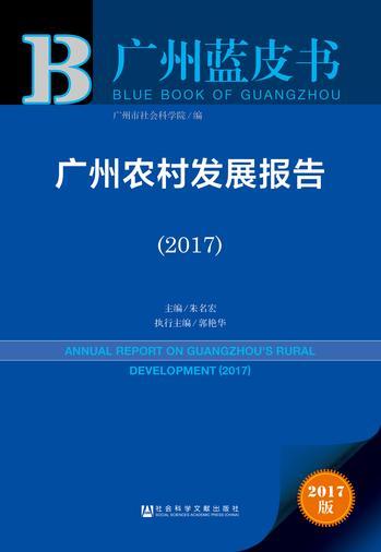 广州蓝皮书 广州农村发展报告(2017)(978-7-5201-1031-0)b
