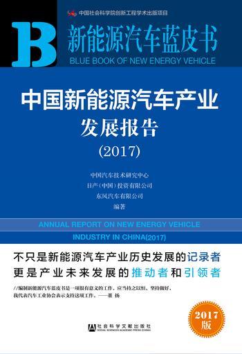 新能源汽车蓝皮书 中国新能源汽车产业发展报告(2017)(978-7-5201-1134-8)b