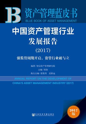 资产管理蓝皮书 中国资产管理行业发展报告(2017)(978-7-5201-0975-8)b