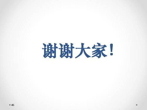 幻灯片46