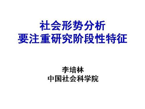 社会形势和阶段性特征(西宁)-1_2098
