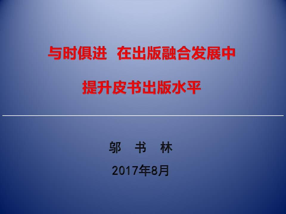 中国出版协会常务副理事长邬书林在第十八次全国皮书年会上的精彩发言摘编