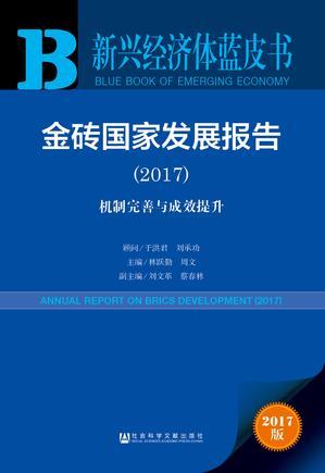 新兴经济体蓝皮书 金砖国家发展报告(2017)(978-7-5201-1162-1)b