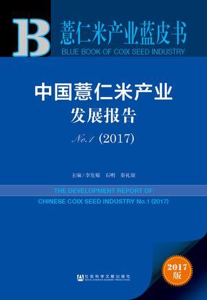 薏仁米产业蓝皮书 中国薏仁米产业发展报告No.1(2017)(978-7-5201-1221-5)b