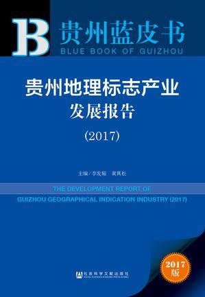 贵州蓝皮书 贵州地理标志产业发展报告(2017)(978-7-5201-1244-4)b