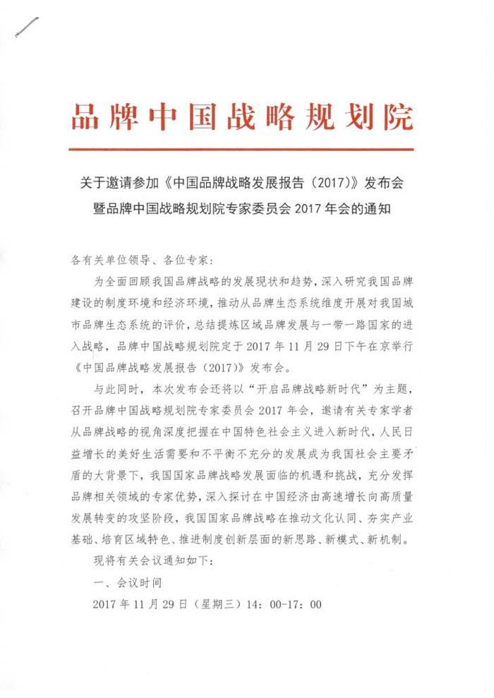 关于邀请参加《中国品牌战略发展报告(2017)》发布会_页面_1