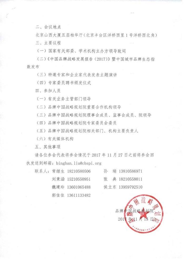 关于邀请参加《中国品牌战略发展报告(2017)》发布会_页面_2
