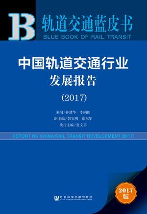 轨道交通蓝皮书 中国轨道交通行业发展报告(2017)(978-7-5201-1682-4)b