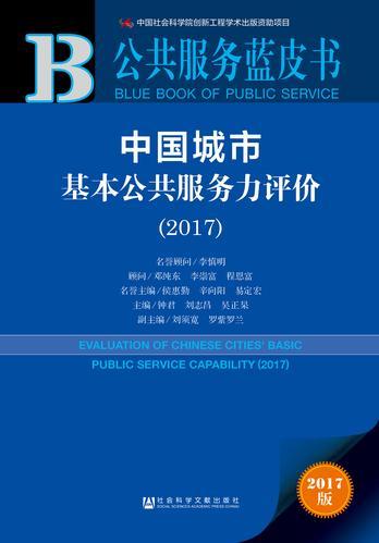 中国城市基本公共服务力评价(2017)