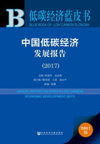 中国低碳经济发展报告(2017)