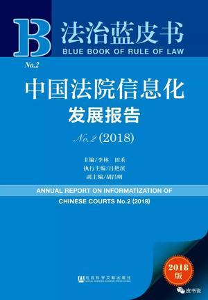 法院信息化 1