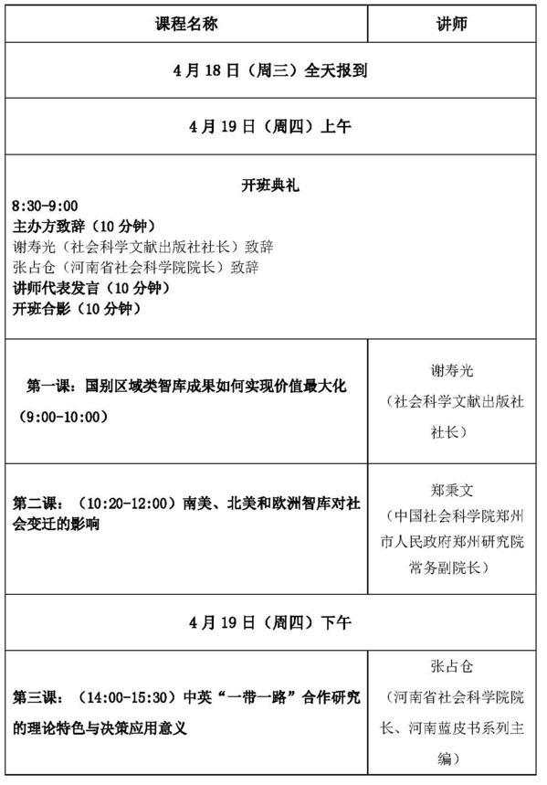 0328通知   第三期皮书高级研修班_页面_3