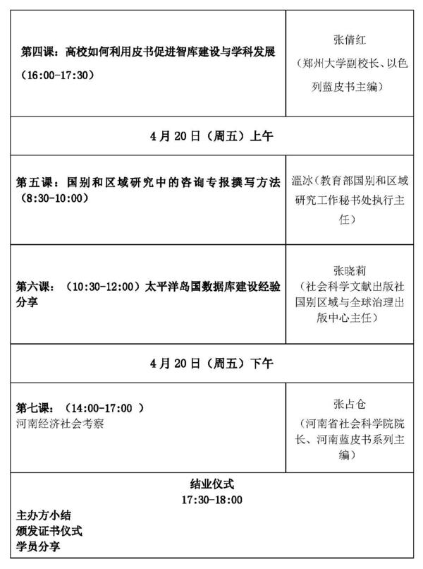 0328通知   第三期皮书高级研修班_页面_4