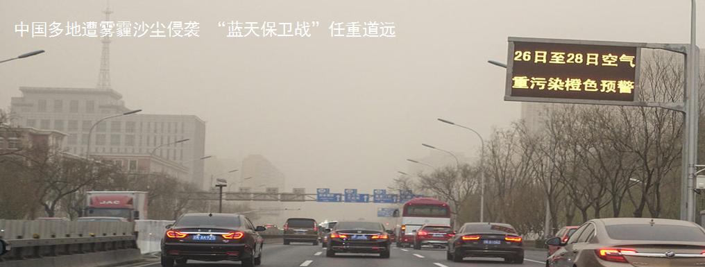 """中国多地遭雾霾沙尘侵袭 """"蓝天保卫战""""任重道远"""