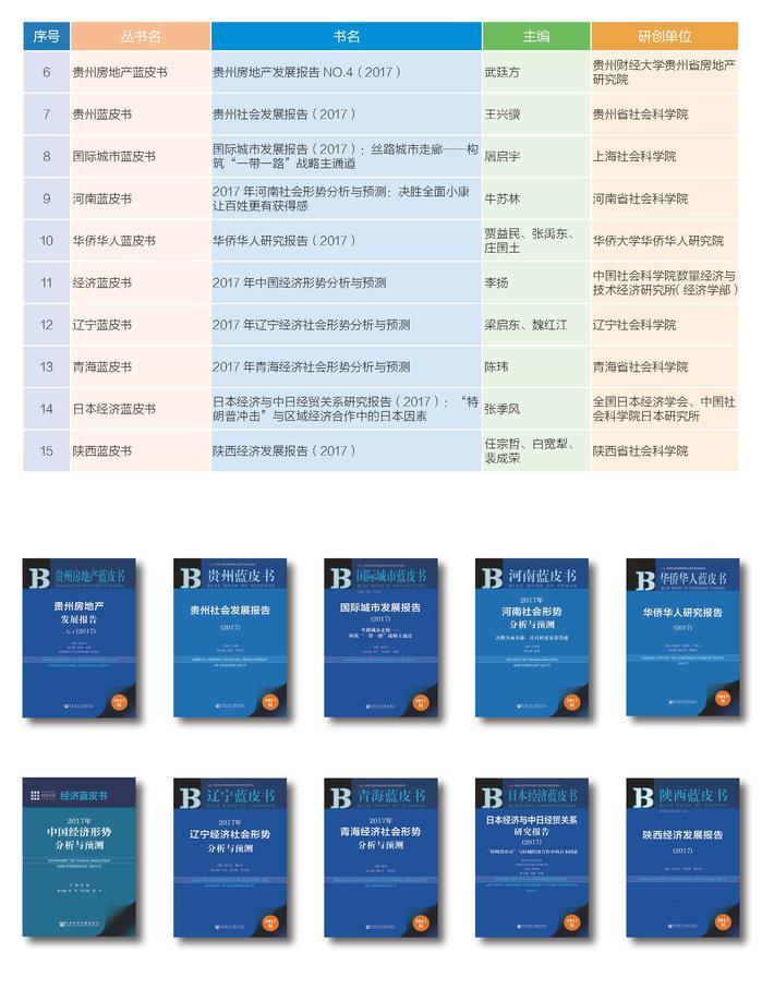 2018年皮书年会画册正文-定稿_页面_14