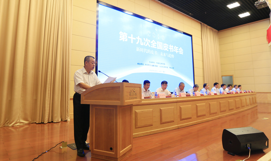 社会科学文献出版社社长谢寿光在第十九次全国皮书年会上致辞