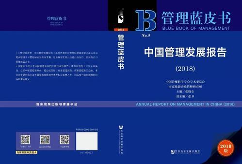 管理蓝皮书 2