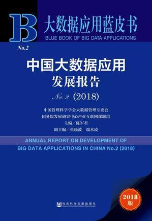 大数据应用 4