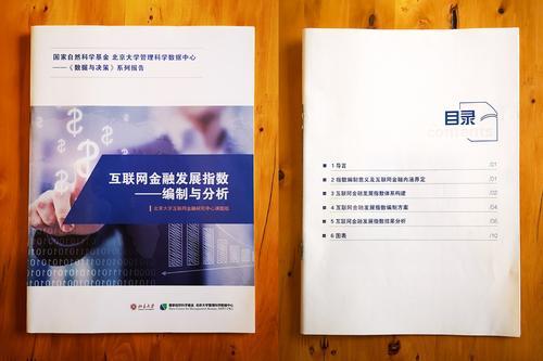 北京大学中国社会科学调查中心《数据与决策》系列智库报告1