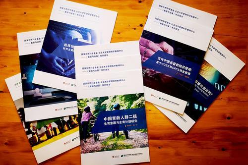北京大学中国社会科学调查中心《数据与决策》系列智库报告2